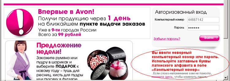 Узнать компьютерный номер avon косметика мирра купить в уфе