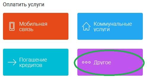 кредит почта банк онлайн чеченская республика 1 займ бесплатно