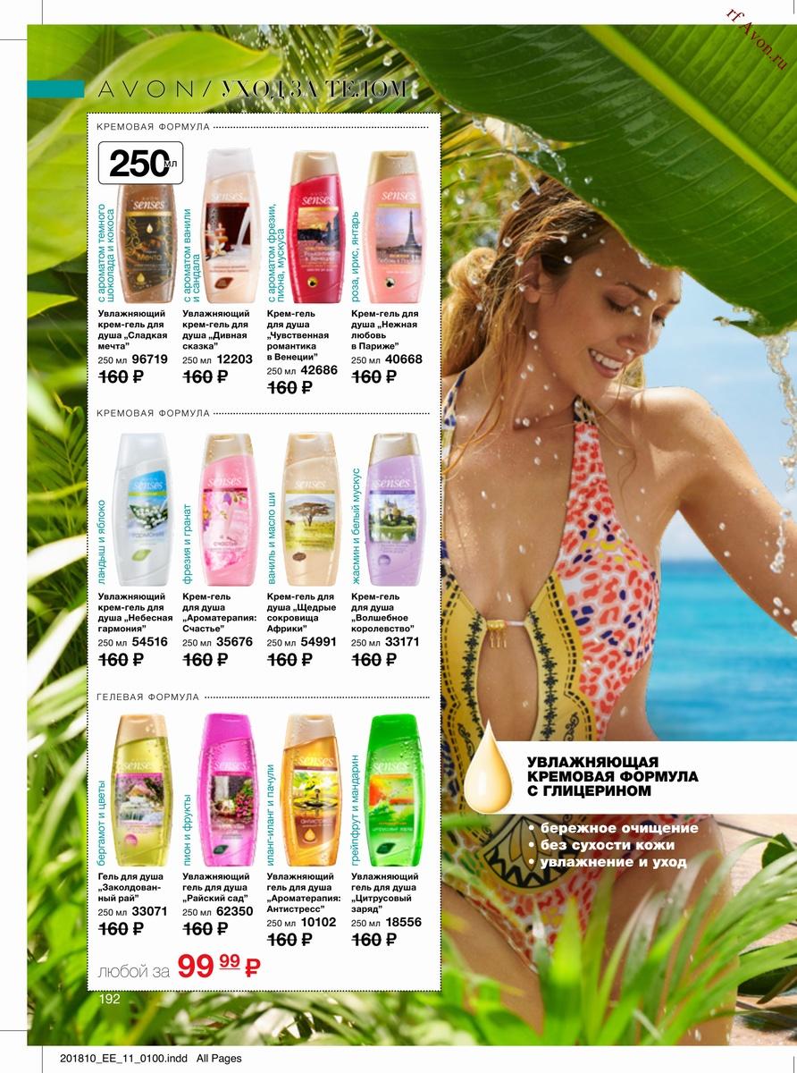 Каталог эйвон приложение payot косметика официальный сайт цены купить лэтуаль